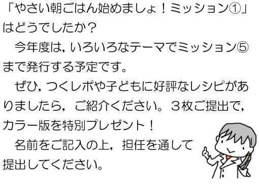 yasai_mission